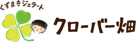 kuzumaki_logo